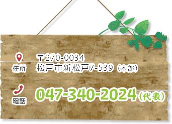 住所:〒270-0034 松戸市新松戸7-539(本社) TEL:047-340-2024(代表)